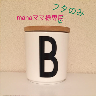 アルネヤコブセン(Arne Jacobsen)のデザインレターズ☆陶器製カップ専用蓋(グラス/カップ)