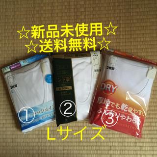 シマムラ(しまむら)のメンズ 下着 2枚入シャツ(ホワイト) Lサイズ 3点セット(その他)
