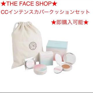 ザフェイスショップ(THE FACE SHOP)のTHE FACE SHOP  CCインテンスカバークッションセット(ファンデーション)