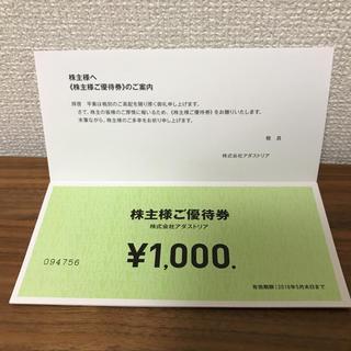 ニコアンド(niko and...)のアダストリア 優待券 【 ニコアンド ローリーズファーム 】(ショッピング)
