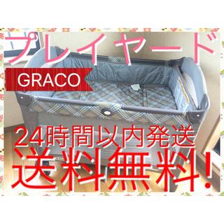 グレコ(Greco)の大人気 GRACO グレコ 折りたたみ ベビーサークル プレイヤード 送料無料☆(ベビーベッド)