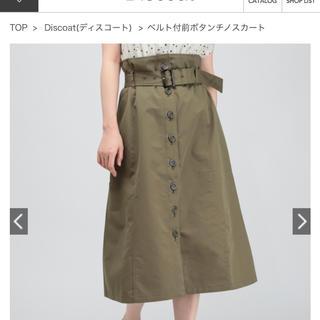 ディスコート(Discoat)のDiscoat ベルト付き前ボタンスカート(ひざ丈スカート)