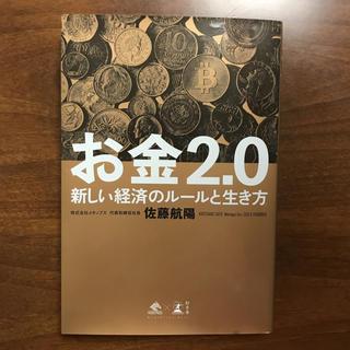 ゲントウシャ(幻冬舎)のお金2.0  (ビジネス/経済)