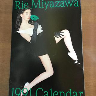 写真集(カレンダー)