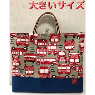 男の子入園入学グッズ☆レトロバス大きめレッスンバッグ、引っ掛けループ付き(バッグ/レッスンバッグ)