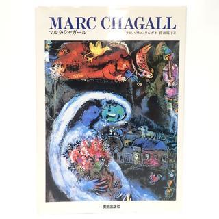 C533 マルク・シャガール 画集 フランソワ・ル・タルガ著 美術出版社(その他)