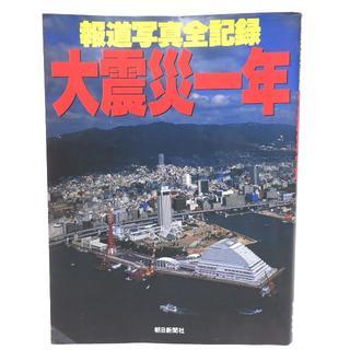C534 報道写真全記録 大震災一年 朝日新聞社(その他)