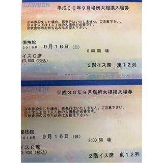 大相撲 9/16(日) 椅子C席 2枚連番 (相撲/武道)