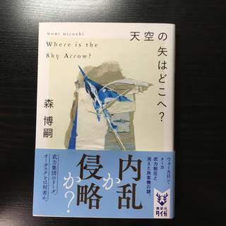 講談社 - 森博嗣 天空の矢はどこへ?