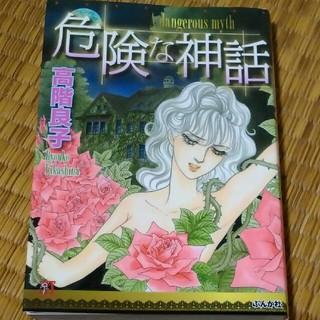 「危険な神話」「グリーンエンゼル」(高階良子) ホラー 漫画 文庫  2冊セット(少女漫画)