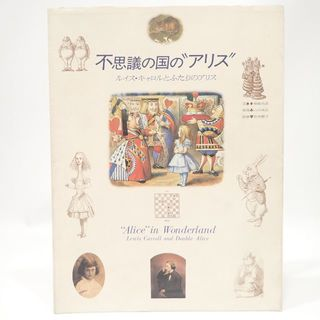"C532 不思議の国の""アリス"" ルイス・キャロルと二人のアリス(その他)"
