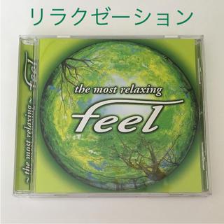 「feel」リラクゼーション・コンピュレーション・アルバム