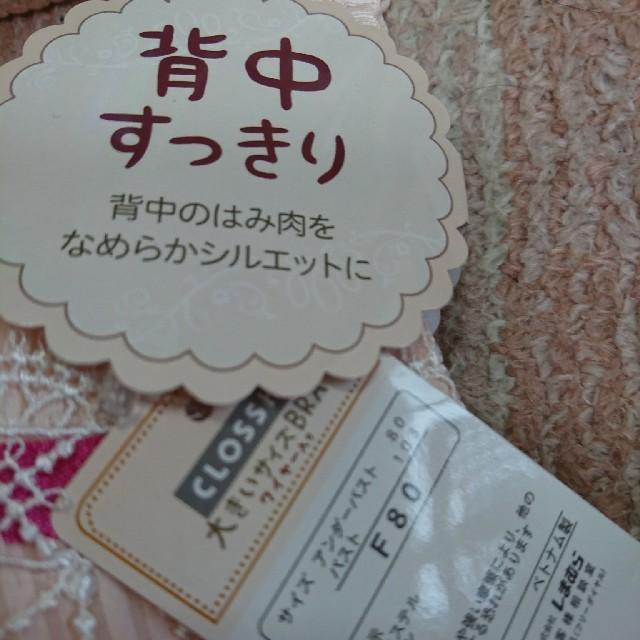 しまむら(シマムラ)のブラジャー F80 レディースの下着/アンダーウェア(ブラ)の商品写真
