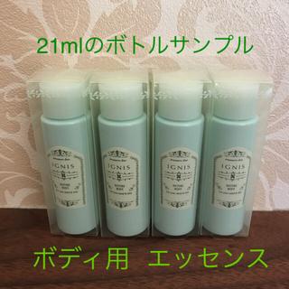 イグニス(IGNIS)の☆新品 イグニス  ボディ用エッセンス  ボトルサンプル  4本(ボディローション/ミルク)