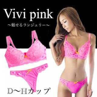 【D~Hカップ】可愛いネオンピンクのブラショーツセット♡Vivi♡新品タグ付き(ブラ&ショーツセット)