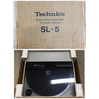 パナソニック(Panasonic)のTechnics 美品 テクニクス ターンテーブル SL-5 通電確認済み 箱付(ターンテーブル)