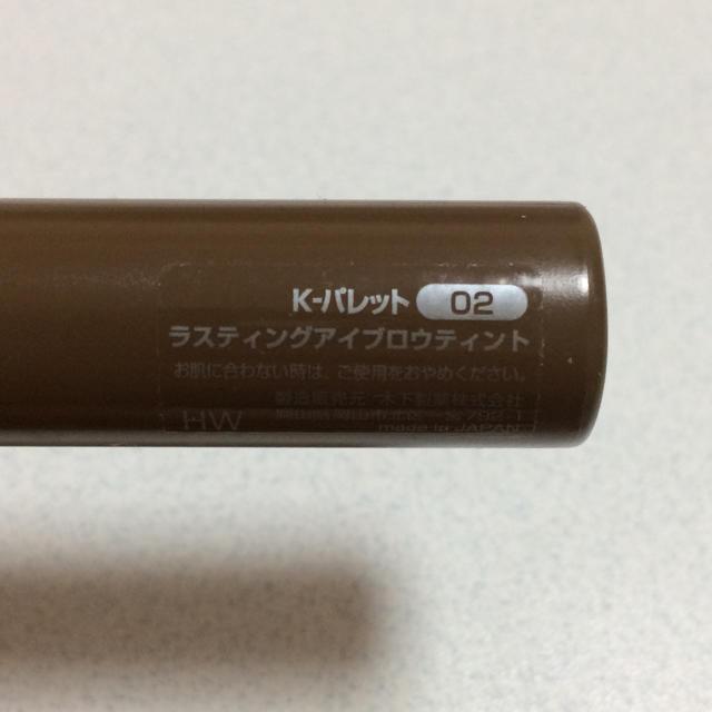 K-Palette(ケーパレット)の眉ティント*ナチュラルブラウン*K-パレット コスメ/美容のベースメイク/化粧品(眉マスカラ)の商品写真
