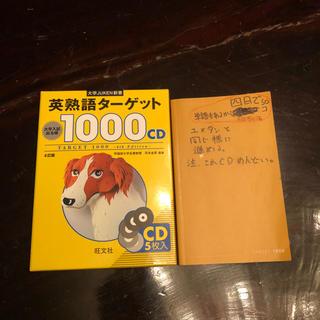 旺文社 - ターゲット1000の熟語帳とCDをセットにしました!!!