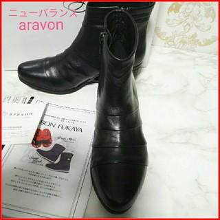 アラヴォン(Aravon)の♡新品・未使用♡ ブーツ 黒 本革 22.5 アラヴォン バイ ニューバランス (ブーツ)