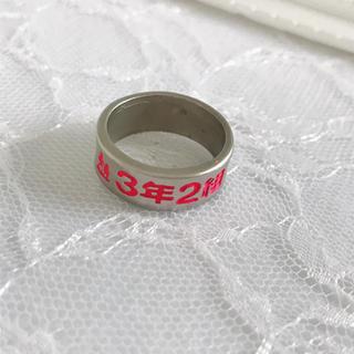 サンネンニクミ(sannnennikumi(3年2組))の3年2組 指輪(リング(指輪))
