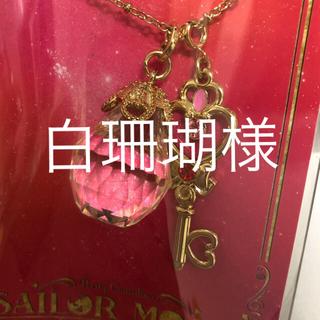 ユニバーサルスタジオジャパン(USJ)のUSJ ユニバ セーラームーン 限定 レア 時空の鍵 カギ 銀水晶のネックレス(ネックレス)