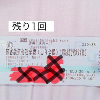 ジェイアール(JR)の《最終値引き》青春18きっぷ 残り1回(鉄道乗車券)