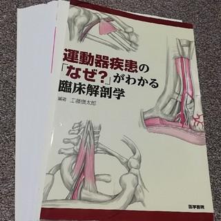 楽天ブックス: 臨床検査専門医が教える 異常値の読 …