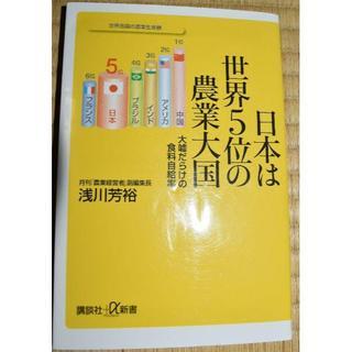 日本は世界5位の農業大国 大嘘だらけの食料自給率 浅川芳裕 農業 文庫本