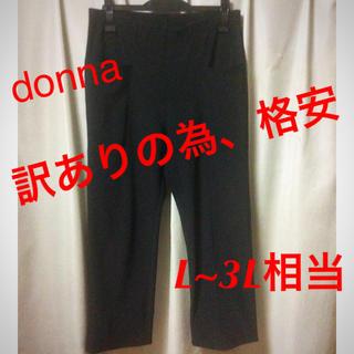 ドナ(Donna)のレディース大きいサイズ パンツ ボトムス 黒 L~3L相当の方向け ドナ(カジュアルパンツ)