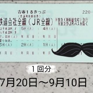 ジェイアール(JR)の青春18きっぷ 切符 1回分(鉄道乗車券)