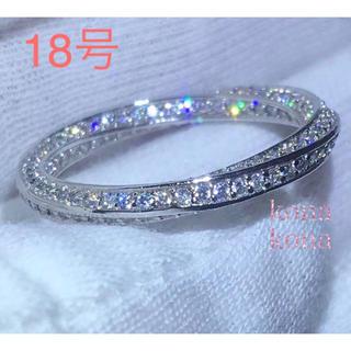 新品18号ツイストフルパヴェリング指輪高級 5ACZダイヤモンドシルバー925 (リング(指輪))