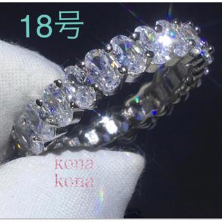 18号オーバルカット.フルエタニティリング指輪高級5ACZダイヤモンドSV925(リング(指輪))