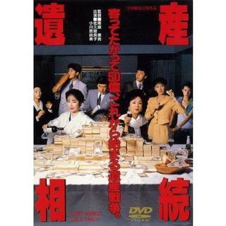 nana56b-d-.[遺産相続]DVD 佐久間良子 小川真由美 送料込(日本映画)