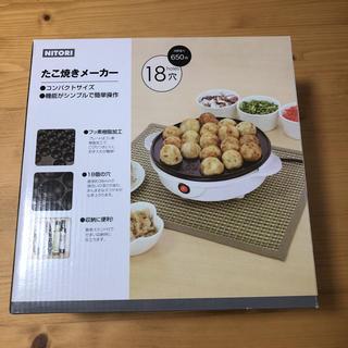 ニトリ - ニトリ  タコ焼きメーカー