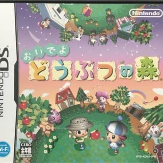 任天堂 - おいでよ どうぶつの森 DS