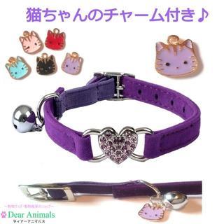 猫首輪「紫色♪」ハートチャーム♪ 紫色猫ちゃんのチャーム付きオリジナル首輪♪(猫)