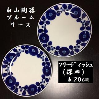 白山陶器 - 2枚【新品】白山陶器(波佐見焼)ブルーム リース フリーディッシュ20cm