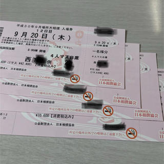 大相撲9月場所 9月20日(木)マスB 4名セット(相撲/武道)