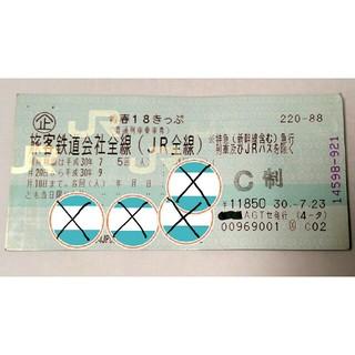青春18きっぷ 1回 送料込み すぐに発送可能(鉄道乗車券)