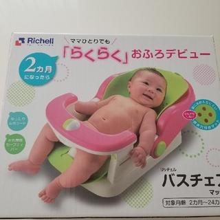 リッチェル(Richell)の送料込み ベビーお風呂 バスチェアー(お風呂のおもちゃ)
