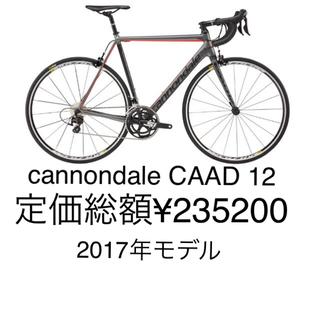 キャノンデール(Cannondale)のキャノンデール Cannondale CAAD12 105(自転車本体)