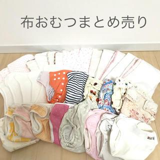 ニシキベビー(Nishiki Baby)の布おむつまとめ売り(布おむつ)