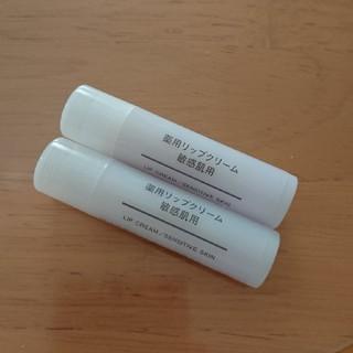 MUJI (無印良品) - 無印良品 リップクリーム 敏感肌用