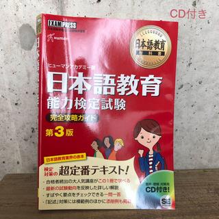 ショウエイシャ(翔泳社)の日本語教育能力検定試験・完全攻略ガイド・第3版(資格/検定)
