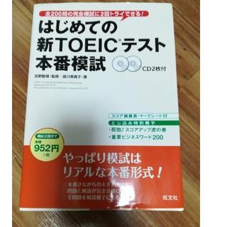 はじめての新TOEICテスト本番模試  ※旧課程(参考書)