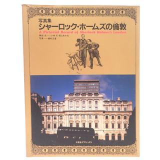 C527 中古 シャーロック・ホームズの倫敦 求龍堂グラフィックス 写真集(その他)