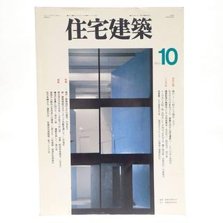 C525 中古本 住宅建築 平成7年10月発行 建築資料研究社(参考書)