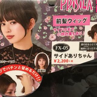 プリシラ(PRISILA)のプリシラ正規品☆ サイドありちゃん 前髪ウィッグ(前髪ウィッグ)
