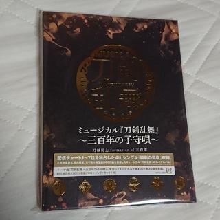 【処分価格】三百年の子守唄 初回限定盤A(演芸/落語)