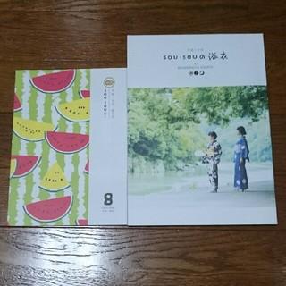 ソウソウ(SOU・SOU)のsou・sou 浴衣 小物  カタログです(ファッション)